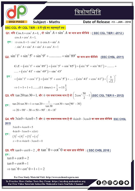 DP | Trigonometry Questions For SSC CHSL and CGL Tier - II | 13 - 01 - 18