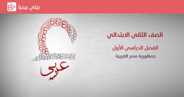 عربي الترم الأول تانية ابتدائي مصر