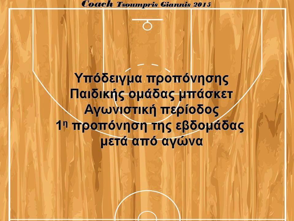 Προπόνηση παιδικής ομάδας μπάσκετ.