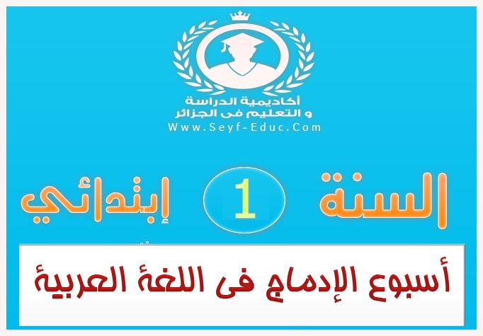 أسبوع الإدماج في اللغة العربية سنة أولي ابتدائي الجيل الثاني