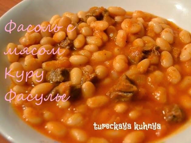 Турецкая кухня у нас дома: Фасоль с мясом Куру Фасулье (Kuru fasulye)