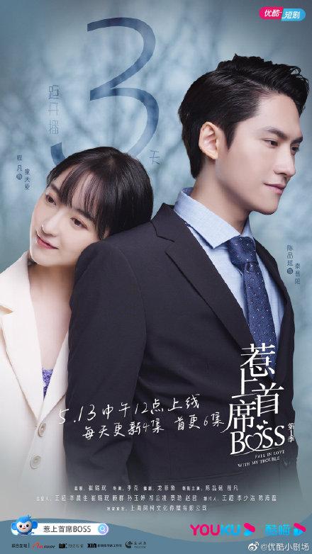 Chọc Phải Chủ Tịch Tổng Tài - Fall In Love With My Trouble (2021)