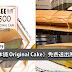 Taiwan《源味本铺 Original Cake》免费送出原味蛋糕!记得去领取哦!