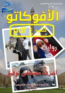 تحميل رواية الافوكاتو pdf اشرف مصطفى توفيق