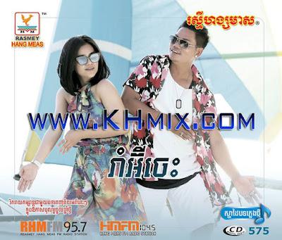 [Album] RHM CD Vol 575   Happy Khmer New Year 2017