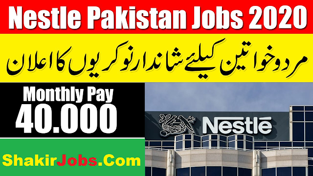 Nestle Pakistan Jobs 2020 Careers Apply Online Vacancies Latest