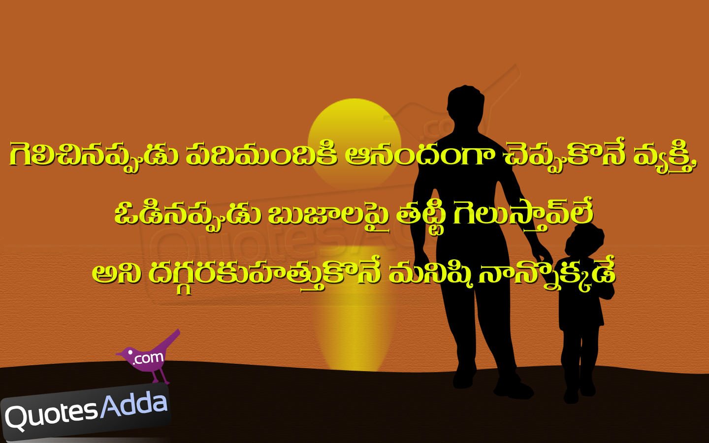 parents quotes from daughter in tamil - photo #36