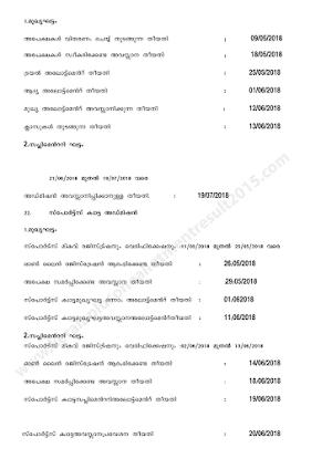 Kerala HSE Plus One admission Important dates - HSCAP 2018