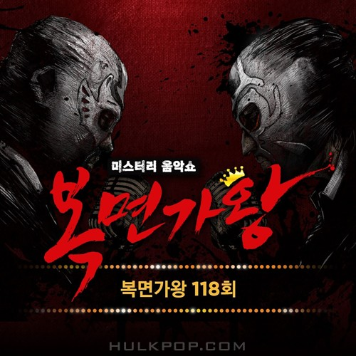 Various Artists – King of Mask Singer Ep.118