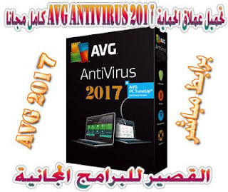 AVG AntiVirus 2017