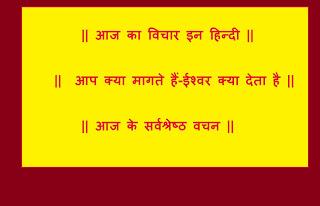 aaj ka vichar in hindi