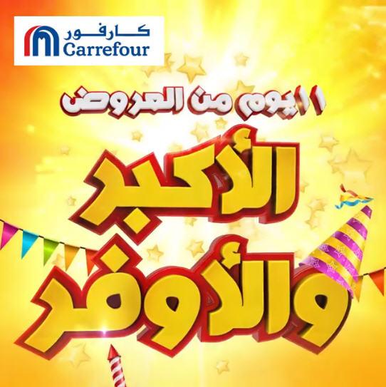 عروض كارفور السعودية اليوم 25 مارس 2018