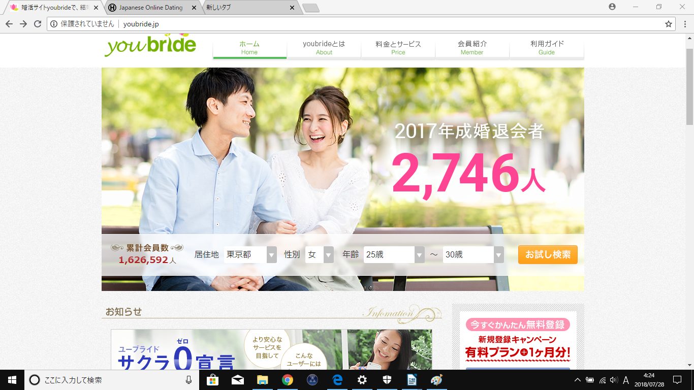 Online-Dating in japan