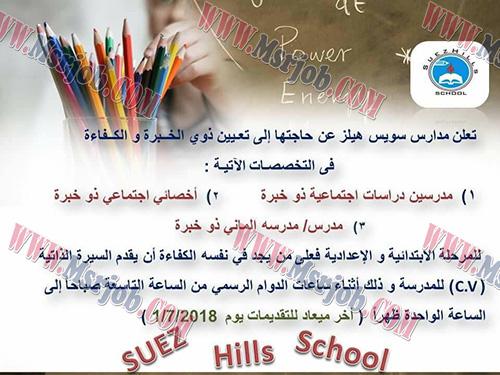 وظائف مدارس سويس هيلز تطلب مدرسين واخصائى اجتماعي للمرحلة الابتدايئة والاعدادية