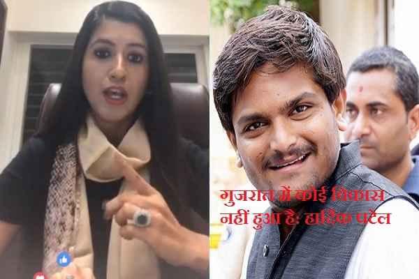 kajal-trivedi-count-development-works-of-gujarat-to-hardik-patel