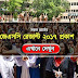 JSC Result 2017 Education Board Results Gov BD