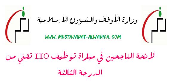 وزارة الأوقاف والشؤون الإسلامية لائحة الناجحين في مباراة توظيف 110 تقني من الدرجة الثالثة