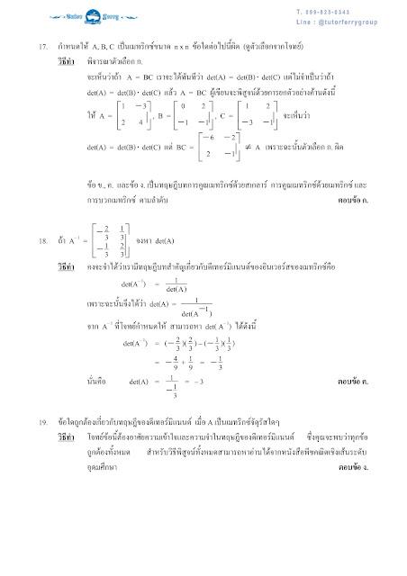 สอนพิเศษวิชาคณิตศาสตร์ที่บ้าน จ.ระยอง นิคมพัฒนา