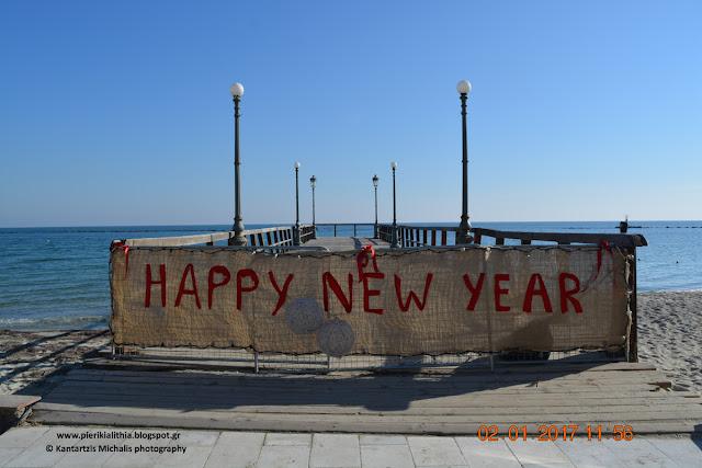 """Η """"κλειστή"""" προβλήτα της Παραλίας Κατερίνης μας εύχεται """"Καλή Χρονιά"""" και μάλιστα στα Αγγλικά!!!"""