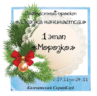 http://scrapclub-kamchatka.blogspot.ru/2016/11/1.html