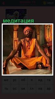651 слов мужчина в позе занимается медитацией 18 уровень