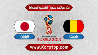 مباراة بلجيكا واليابان بتاريخ 02-07-2018 كأس العالم 2018