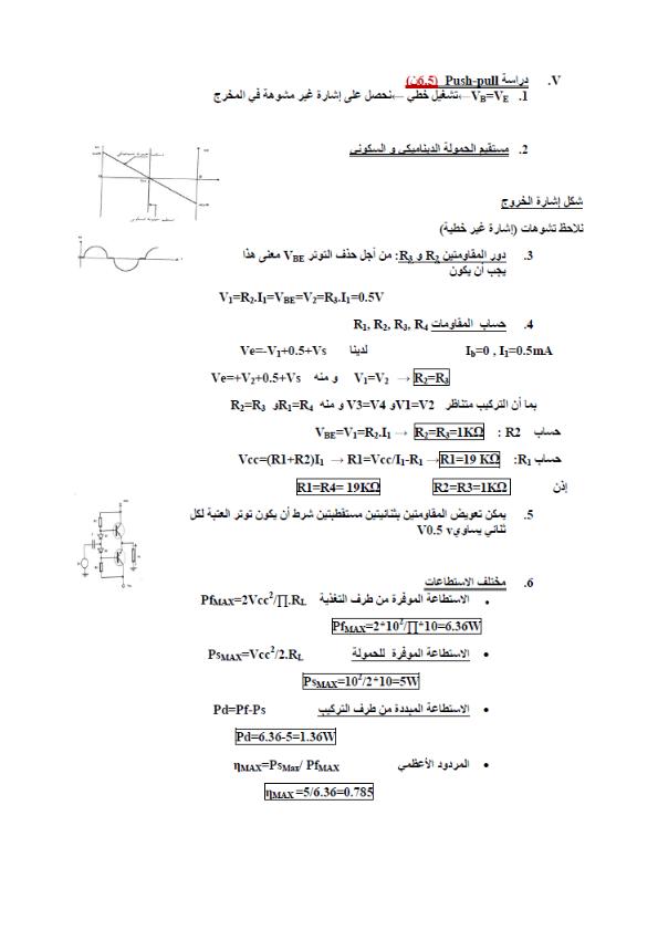 الفرض 2 للثلاثي الأول في الهندسة الكهربائية للسنة 3 ثانوي