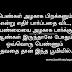Aangal Pengal Kavithai | Tamil Kavithai
