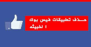 حذف التطبيقات الخببيثه التى تنشر باستعمال حسابك فى الفيس بوك