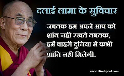 50 दलाई लामा के अनमोल विचार | Dalai Lama Motivational Quotes In Hindi