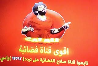 تردد قناة محمد صلاح التردد  الجديد بعد التجديد بتاريخ اليوم