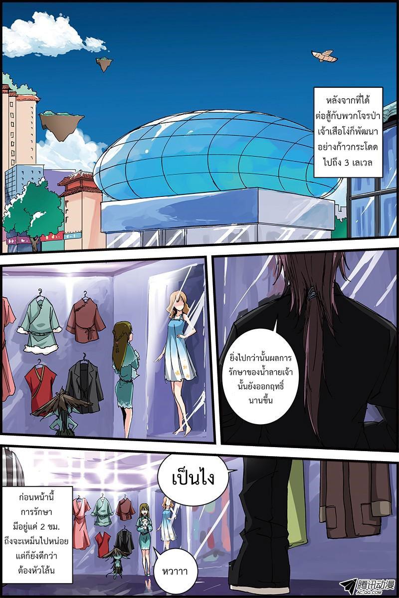 อ่านการ์ตูน Three Episode Hero 9-12 ภาพที่ 9