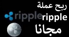 تطبيق لربح ripple free
