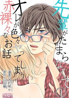 [Manga] 先輩がたまらなくてオレが色々ヤってしまう赤裸々なお話 第01 08話, manga, download, free