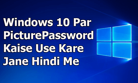 picture password kaise use kare windows 10 pc par