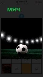 мяч на поле для футбола