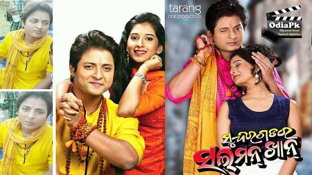 Sundargarh Ra Salman Khan Odia Full Movie all HD Video Song of Babusan Mohanty