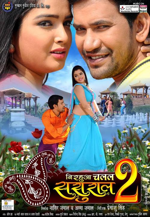 Nirahua Chalal Sasuraal 2 - Bhojpuri Movie Star Casts, Wallpapers, Songs & Videos