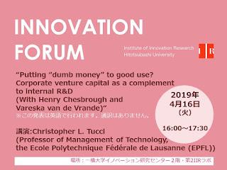 【イノベーションフォーラム】2019.4.16 Christopher L. Tucci