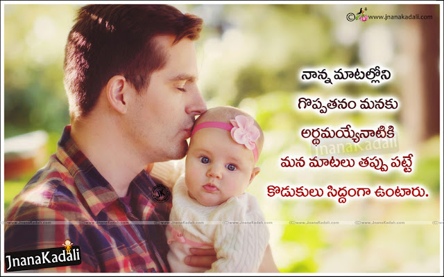Father and Mother Value Quotes in Telugu, Telugu Family Importance Quotes with hd wallpapers, Latest Quotes on Family, Telugu Inspirational Family Sayings, Family Messages in telugu, Best Telugu Father Quotes with hd wallpapers, Mother Quotes in Telugu, Nannaku Prematho Quotes in Telugu, Nannaku Prematho Messages in Telugu, Nanna Kavithalu in Telugu, Father and Son hd wallpapers, dad and son quotes in telugu,,famous quotes about fathers in telugu,dad and son hd images,father son inspirational quotes in telugu,father quotes to his son in telugu,father son bond quotes in telugu,relationship between father son quotes,heart touching father son quotes in telugu