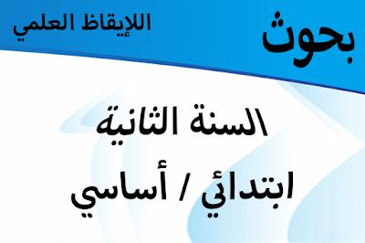 بحوث الإيقاظ العلمي - السنة الثانية ابتدائي / أساسي - الموسوعة المدرسية