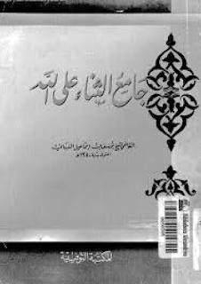 كتاب جـامع الـثـنـاء عـلـى الله - يوسف النبهاني