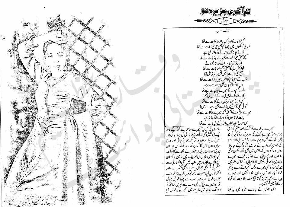 Tum Aakhri Jazeera Ho by Umme Maryam Read Online