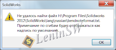 """Не удалось найти файл """"bendnoteformat.txt""""."""