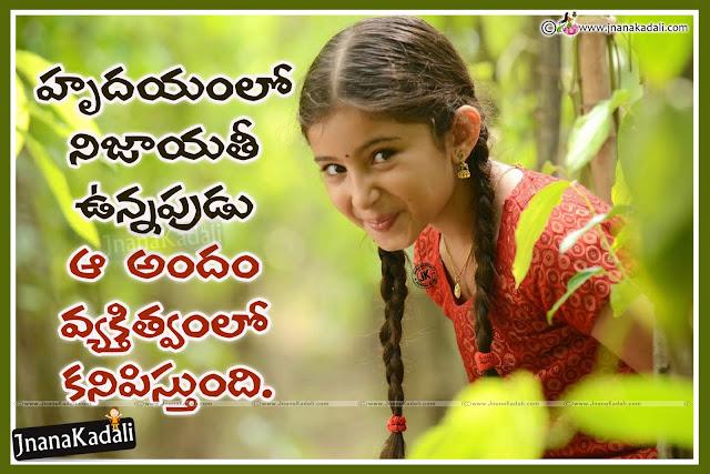 Success Quotes in Telugu, Telugu Daily Quotes, Soul Quotes in Telugu, Be A Gentle Thoughts in Telugu