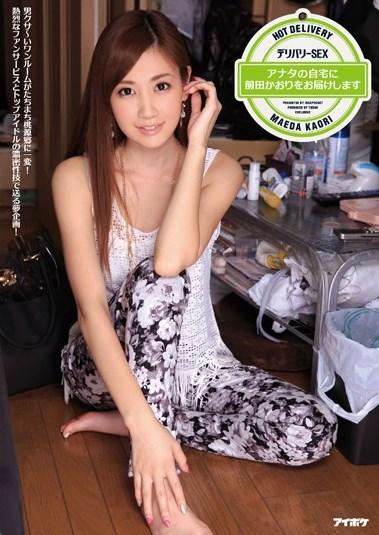 IPZ-292 I Will Deliver The Kaori Maeda Home Delivery Anata SEX