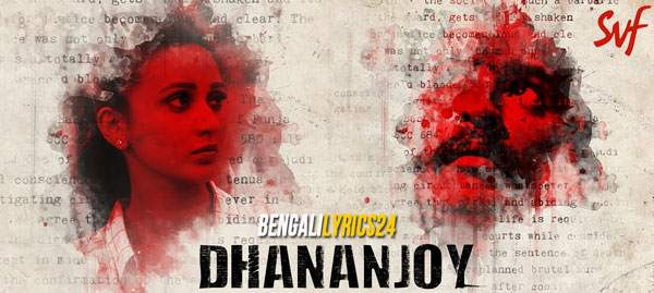 Dhananjoy Songs Lyrics & All Videos, Anirban, Mimi, Mir Afsar Ali, Kanchan Mullick