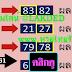 มาแล้ว...เลขเด็ดงวดนี้ 2ตัวตรงๆ หวยทำมือ สูตรคำนวน2ชุดเน้นๆ งวดวันที่ 16/8/61