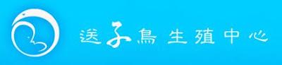 台湾卵子提供、コウノトリ生殖医療センター
