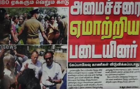 News paper in Sri Lanka : 22-07-2017